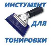 Инструмент для тонировки