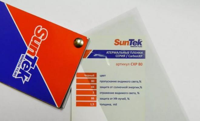 Пленка SUNTEK Carbon XP 80